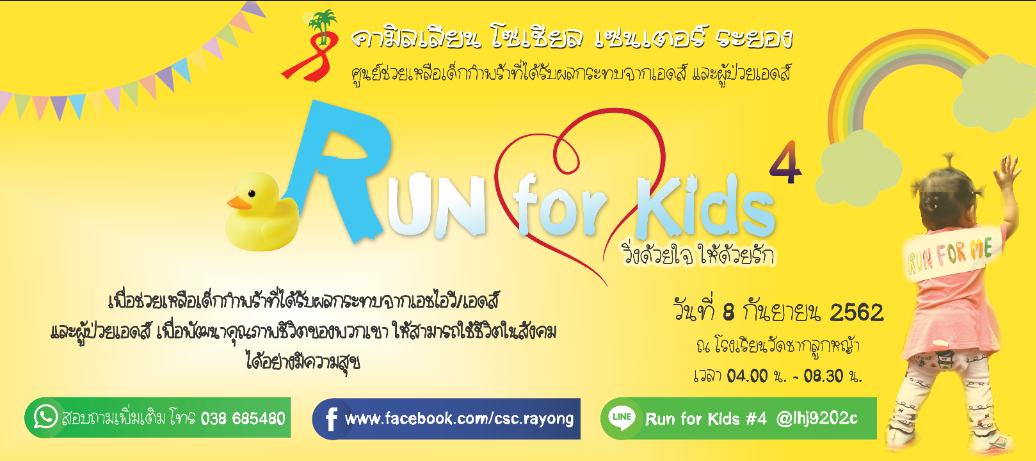 Run for Kids#4: Mini Marathon 2019