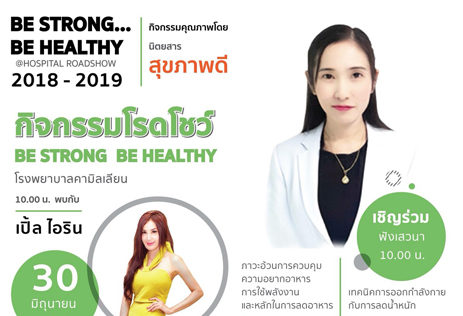 BE STRONG BE HEALTHY@HOSPITAL ROADSHOW 2018 – 2019